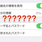 思い込みって怖いのね!パスワードの自動入力は「ON」なのに、iPhoneで入力したパスワードが保存されない時