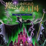 続報!!東京ディズニーランドで謎解き!「魔法にかけられた夜の王国 奪われたハピネスを取り戻せ!」
