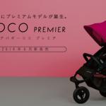 5月→6月発売予定!! エアバギーココ プレミアムモデル(AirBuggy COCO PREMIER )狙ってる人は要チェック!!