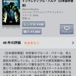インクレディブル・ハルク(日本語吹き替え版)が100円レンタルできます!