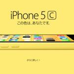 iPhone5c iPhone5sを発表!NTTドコモでも取り扱い決定〜!!