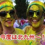 2015年もカラーラン始まりま〜す!!今度は北九州〜!!さあ会場はどこ??
