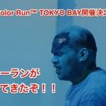 The Color Run™ TOKYO BAY開催決定!カラーランが浦安市にやってくる!