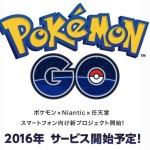 Pokémon GOフィールドテストに申し込んでみた!