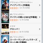 アイアンマンが100円で観られます!