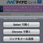 iPhone版SparrowのGoogle連携始まってます