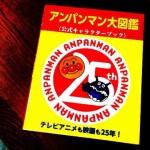 25周年!アンパンマン大図鑑が新しくなりました