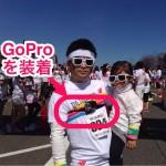[動画あり]カラーラン東京ドイツ村大会の様子をGoPro撮影〜編集してみた!