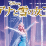 人生初の映画館で「アナと雪の女王」