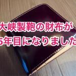 一生ものの財布?大峡製鞄(おおばせいほう)製コードバンの財布が5年目を迎えました!